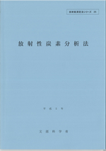 No.25 放射性炭素分析法