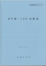 No.26 ヨウ素-129分析法