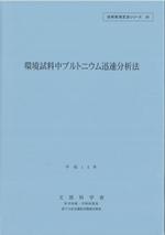 No.28 環境試料中プルトニウム迅速分析法