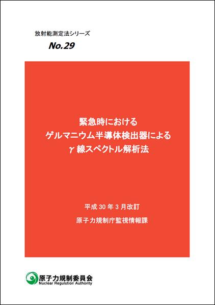 No.29 緊急時におけるゲルマニウム半導体検出器によるγ線スペクトル解析法