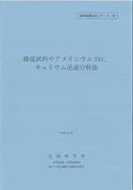 No.30 環境試料中アメリシウム241、キュリウム迅速分析法