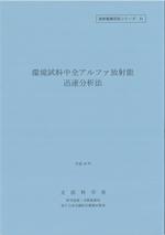 No.31 環境試料中全アルファ放射能迅速分析法