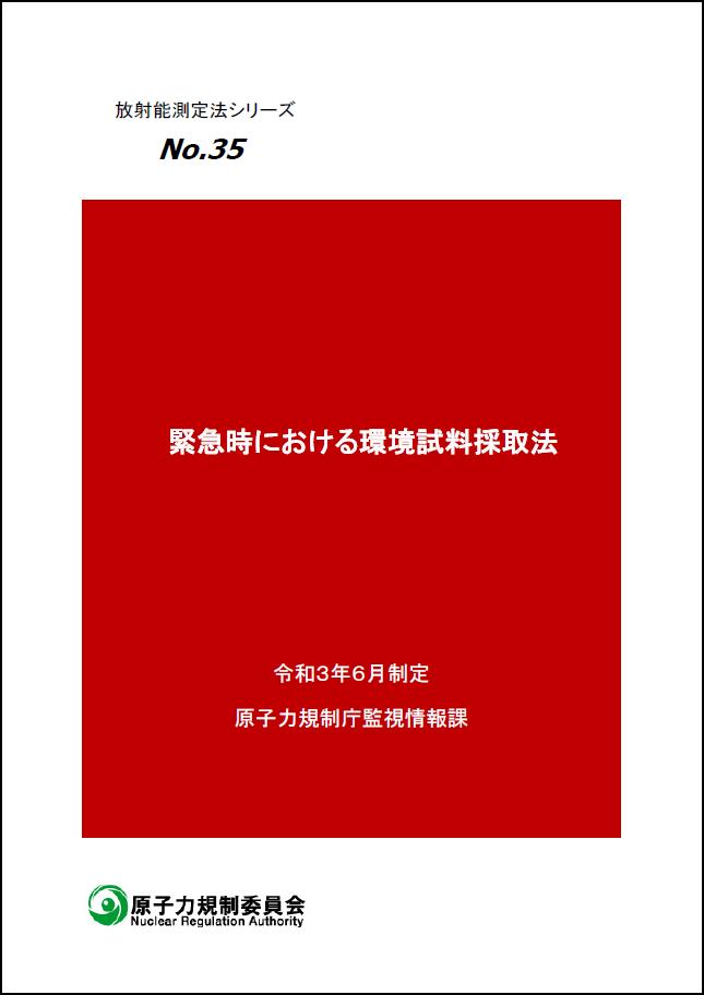 No.35 緊急時における環境試料採取法